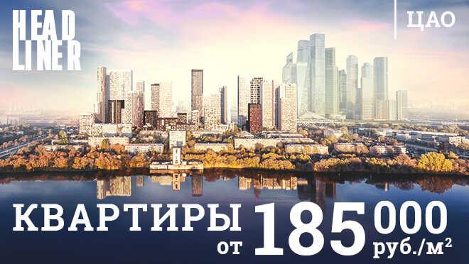 ЖК Headliner. Старт продаж 3 очереди Квартиры 40 м² от 10 млн рублей